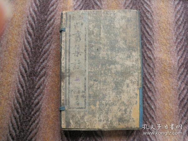 線裝書   銅板 《四書集注》     學庸卷  上下論語兩卷  孟子三卷, 上海江東書局石印  原函套好品