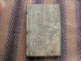 线装书   铜板 《四书集注》     学庸卷  上下论语两卷  孟子三卷, 上海江东书局石印  原函套好品