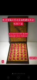 乾清宮藏紅星光寶石乾隆款包金板指一盒。做工精細,寶石質地細膩通透,星光漂亮,包真金,包漿濃厚,保存完好,收藏價值高