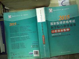 2015国家医师资格考试医学综合指导用书 修订版 口腔执业医师