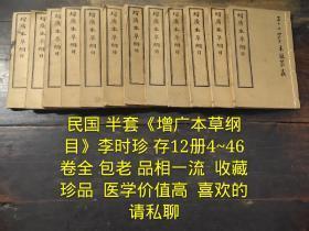 民国 半套《增广本草纲目》李时珍 存12册4~46卷全 包老 品相一流  收藏珍品  医学价值高