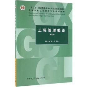 工程管理概论(第三版) 正版  成虎  9787112207527