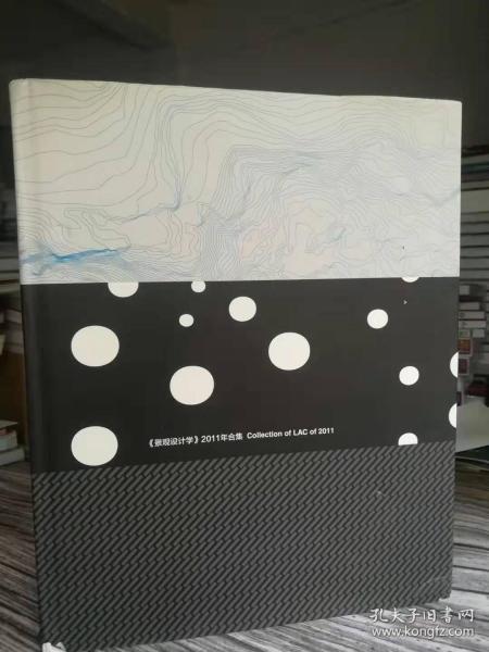 景觀設計學2011年精裝全集(城市慢行景觀  景觀設計的社會關懷   北歐設計   設計的生態上下  雨水適應性景觀)