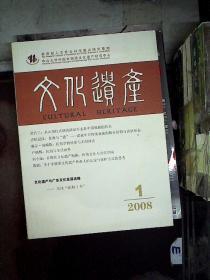 文化遺產 2008 1