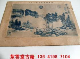 故宮收藏,明;文征明;[山水] #4806