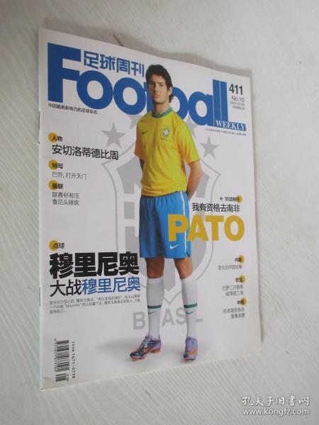 足球周刊            2010年總第411期  附球星卡