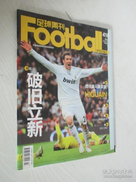 足球周刊            2010年總第410期  附球星卡