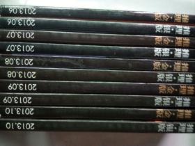 推理2013(6.7.8.9.10)金銀版共10本