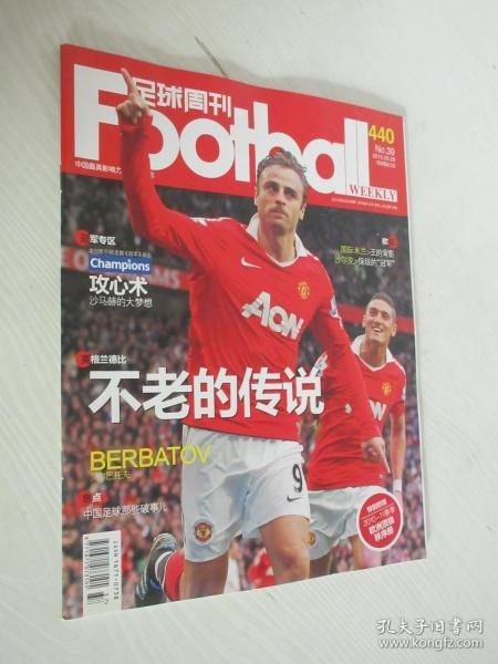 足球周刊            2010年總第440期