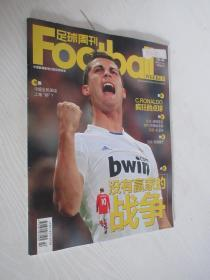 足球周刊            2010年總第445期