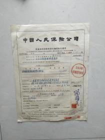 1956年保險單1份