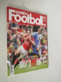 足球周刊            2010年總第416期 附海報、球星卡