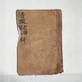 中医古籍手抄本331