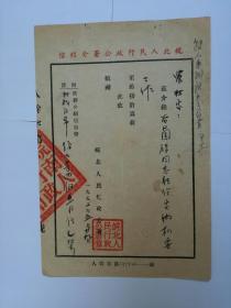 1952年5月《皖北行署行政關系介紹信》(皖南行署使用)