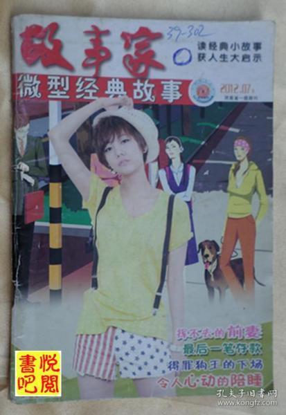 DTG01《故事家 微型經典故事》(2012年7月下總第425期)