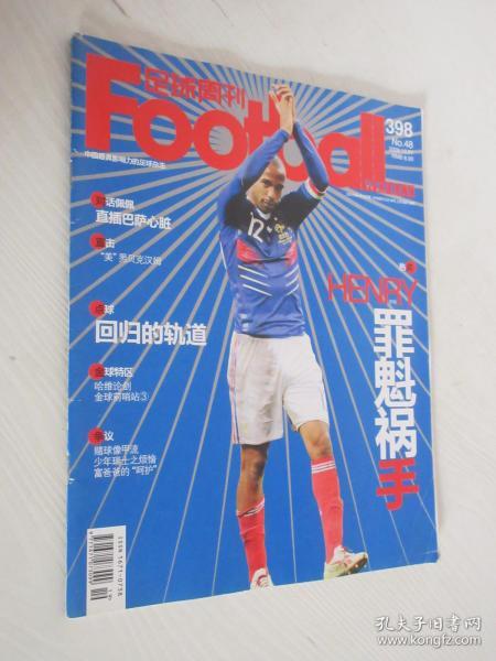 足球周刊            2009年總第398期