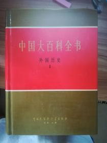 中国大百科全书 外国历史II