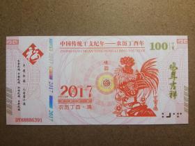 十二生肖雞年水印鈔測試鈔