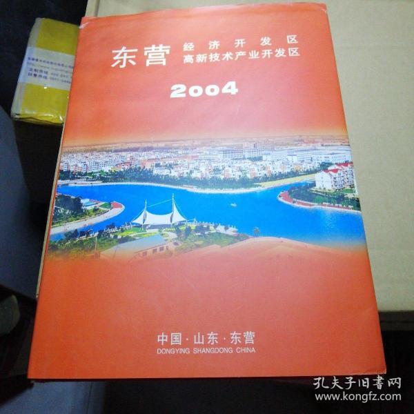 中國郵票2004