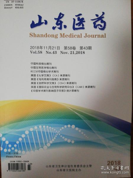 山東醫藥2018年第43期