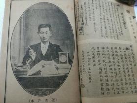 1938年石印線裝書 壹百良方自療法  崇文印刷