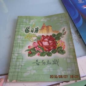 24開光明牌(練習簿)