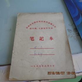 1965年新疆區機關四好團支部代表暨五好團干部五好青年大會筆記本(有一頁字跡,如圖)