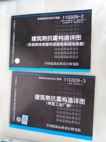 11G329-2 建筑物抗震构造详图(多层砌体房屋和底部框架砌体房屋)、11G329-3 建筑物抗震构造详图(单层工业厂房)两本合售