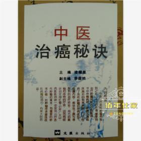 治癌症大王 中医治癌秘诀 林耀星 1995.08 文汇出版社