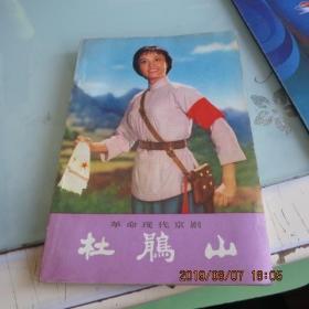 革命現代京劇杜鵑山