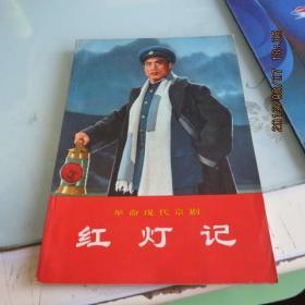 革命現代京劇紅燈記