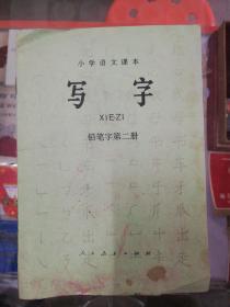 【老课本怀旧收藏】1982年版:小学语文课本(试用本):写字  铅笔字第二册【内无字迹】