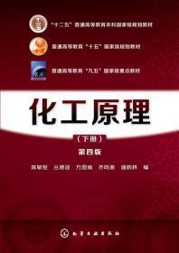 化工原理 正版  陈敏恒、丛德滋、方图南、齐鸣斋、潘鹤林   9787122233547