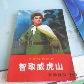 革命現代京劇智取威虎山