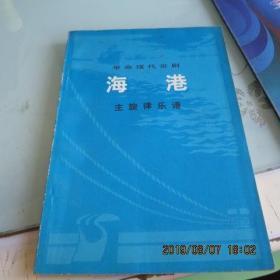 革命現代京劇海港主旋律樂譜