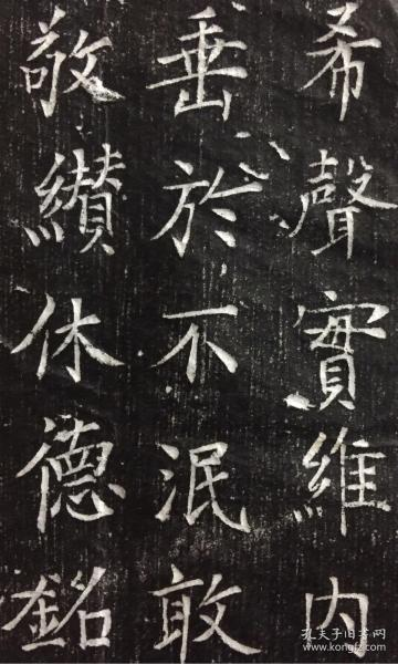 唐代巜宇文倚》