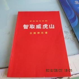 革命現代京劇智取威虎山主旋律樂譜