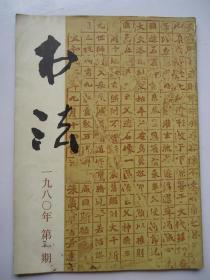 書法(1980·1)