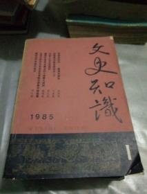 文史知識1985年(1-12)共12冊