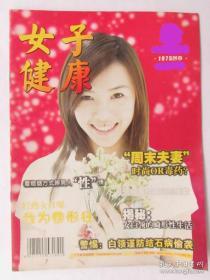 女子健康 刊物(1975年創D)