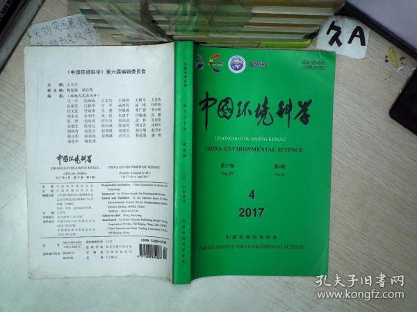 中國環境科學 2017 4
