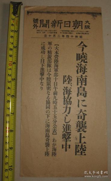 侵华号外 《大坂朝日新闻》1939年2月10日号外  陆海军精锐部队协同作战  拂晓奇袭登陆海南岛成功