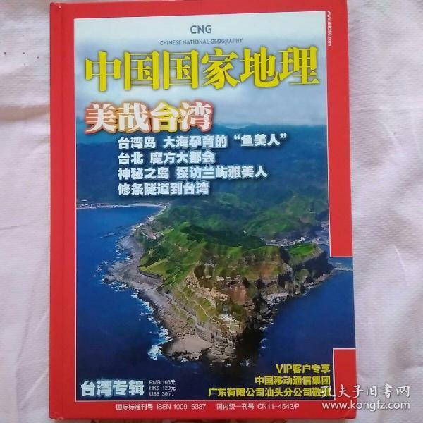 中國國家地理2008 增刊《美哉臺灣專輯》