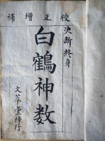 《白鶴神數》,算命,陰陽八卦,預測未來,決斷終身。清手寫本,一套一冊全。