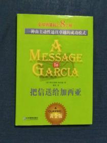 《把信送給加西亞:一種由主動性通往卓越的成功模式》