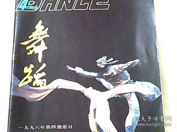 舞蹈1996年第4期