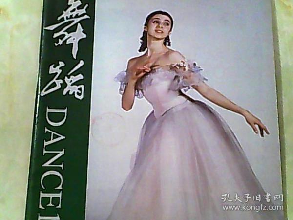 舞蹈 1997/5