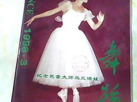 舞蹈 1998/3