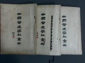 中國營造學社匯刊 第四卷 第1-4期全(其中第三,四期合訂為一冊)共三冊