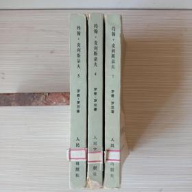 《約翰克利斯朵夫》1一4(缺2),3冊合售。